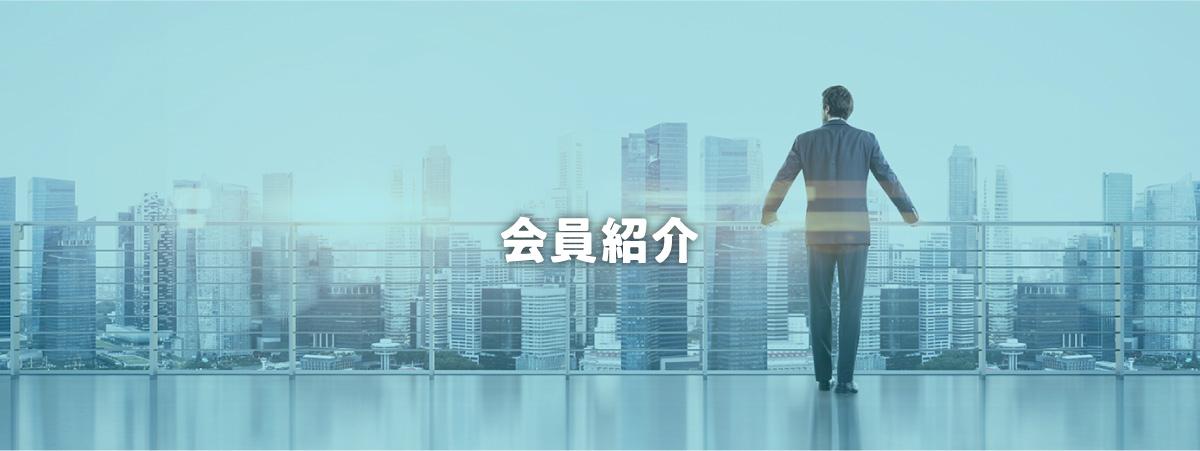 秋田県医療機器販売業協会 正准会員