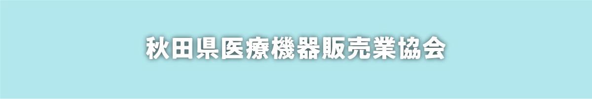 秋田県医療機器販売業協会