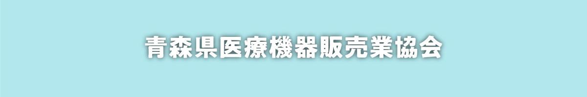 青森県医療機器販売業協会