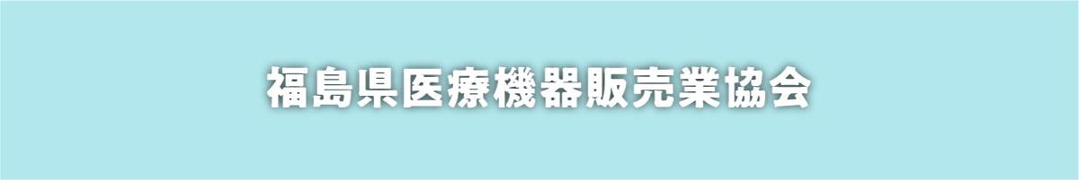 福島県医療機器販売業協会