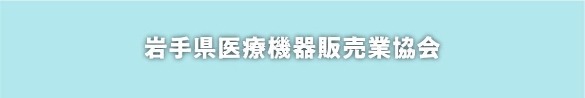岩手県医療機器販売業協会