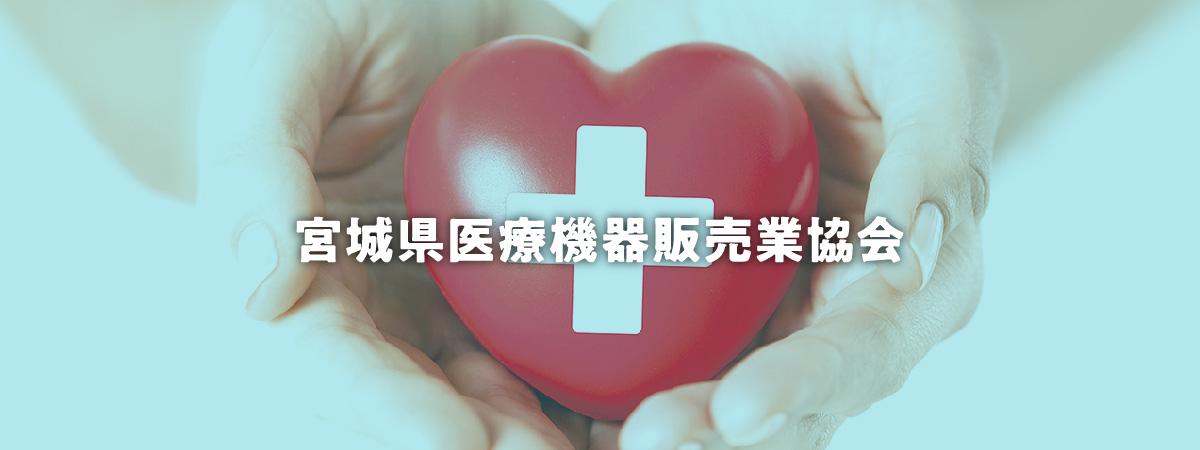 宮城県医療機器販売業協会