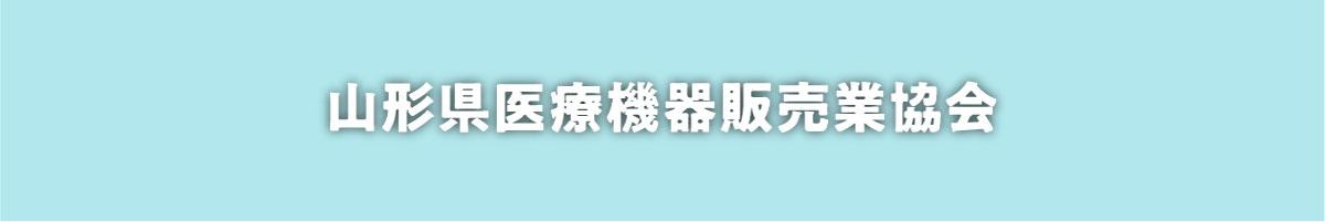 山形県医療機器販売業協会
